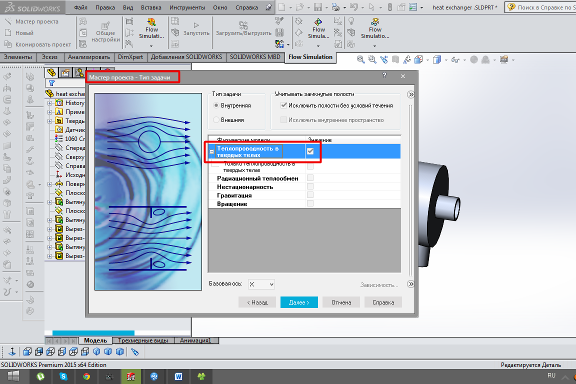 HOW TO USE BOTH FLOW SIMULATION AND THERMAL ANALISIS IN A