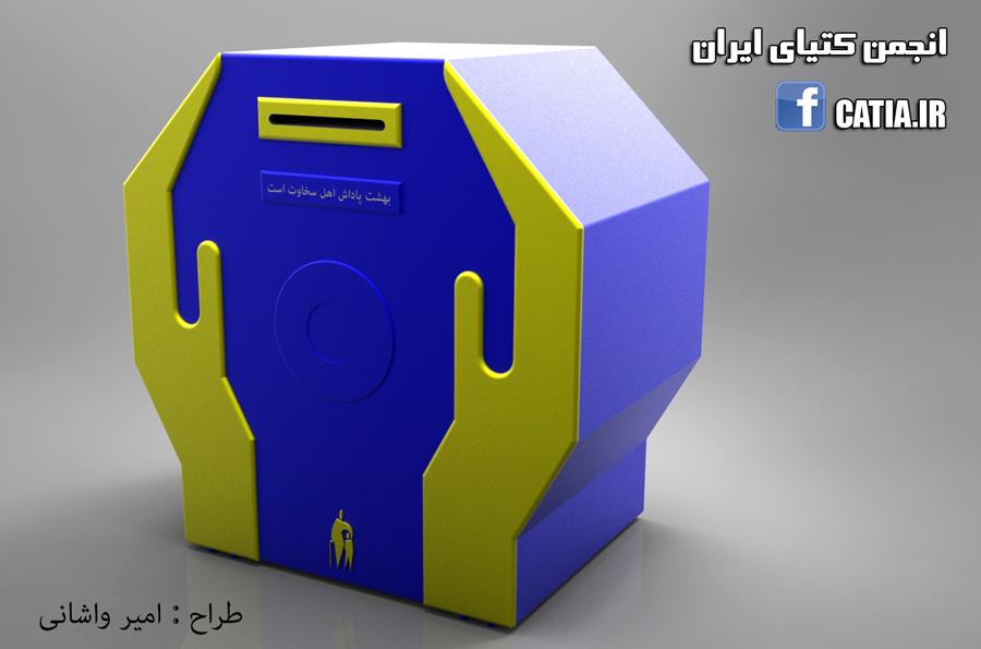 مکانیسم قفل صندوق صدقات جمع آوری 44 میلیارد ریال صدقه در آذربایجان شرقی