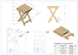 Garden wood chair