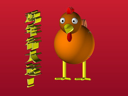 Rooster year 2017, 鸡年行大运