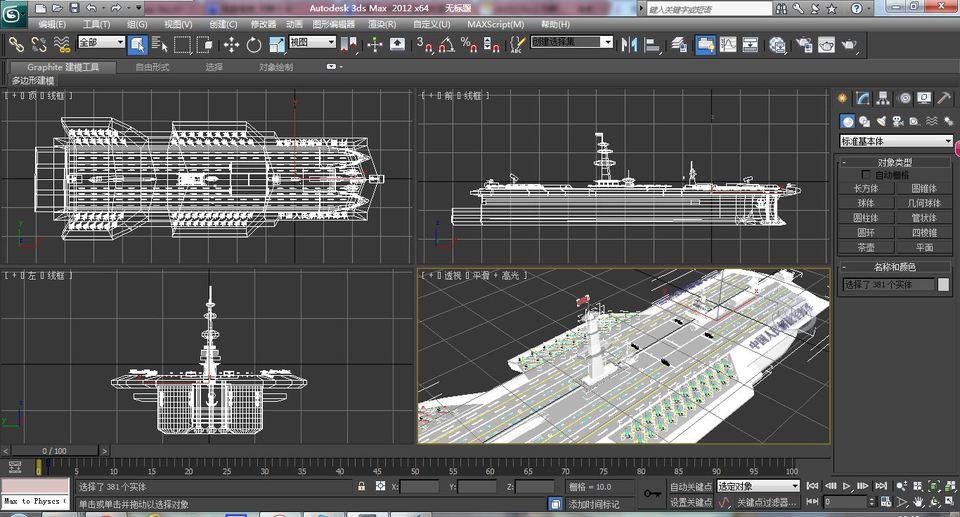 双体航母 | 3D CAD Model Library | GrabCAD