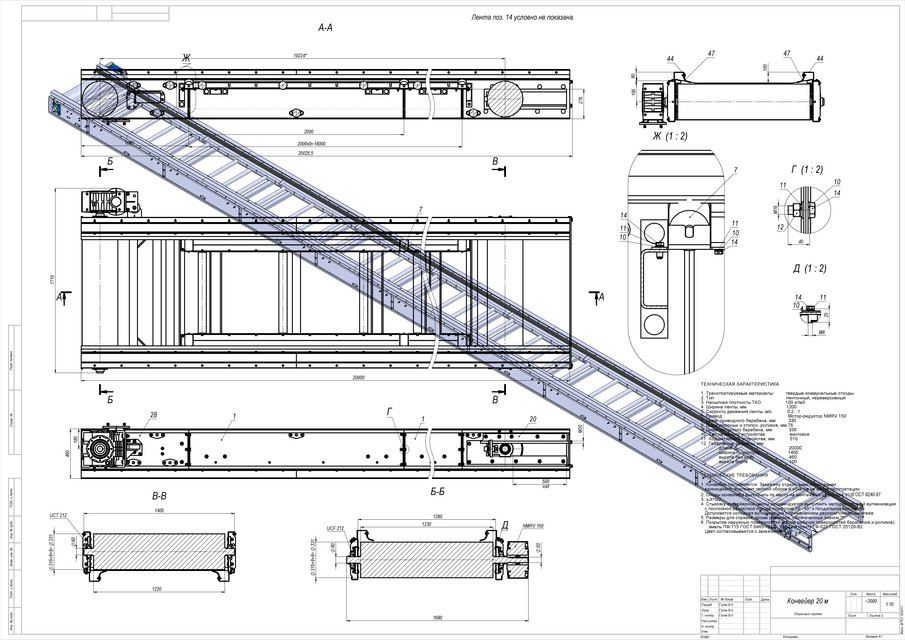 Sorting conveyor (belt), 20 meters | 3D CAD Model Library