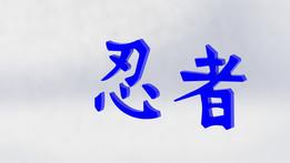 Request: Ninja Kanji