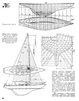yacht L-6 (draft of the yacht L-6)