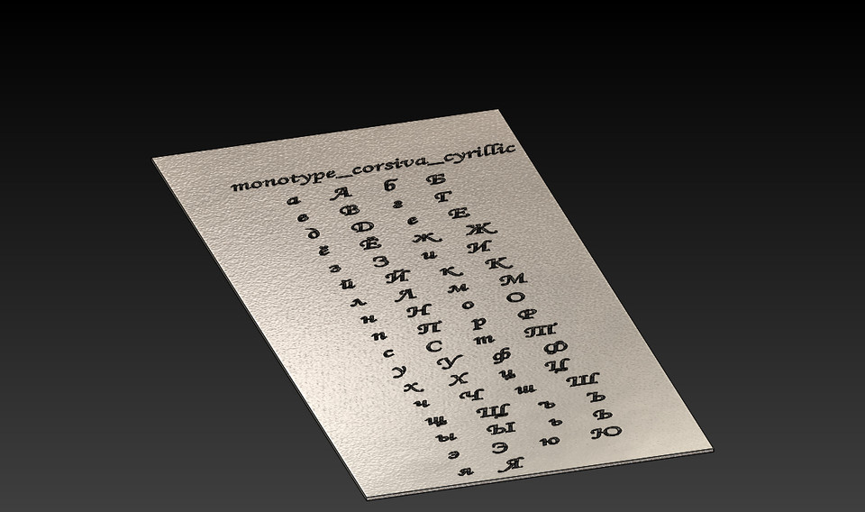 monotype corsiva cyrillic fonts for laser cutting and milling | 3D